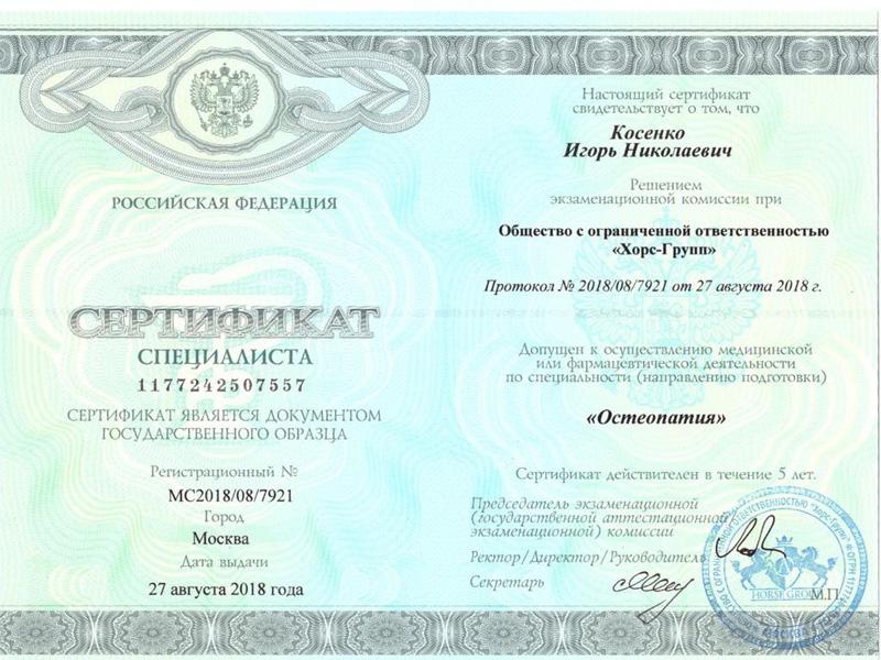 Сертификат специалиста Остеопат