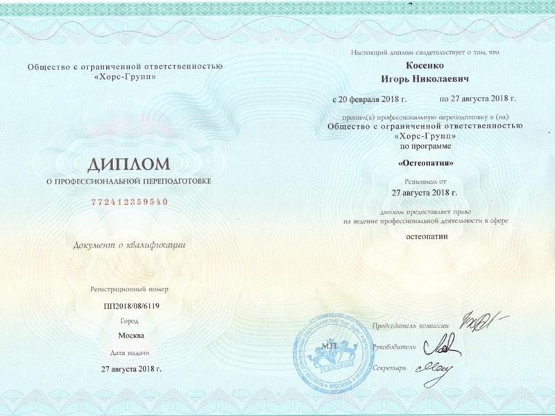 Диплом о профессиональной переподготовке Остеопатия